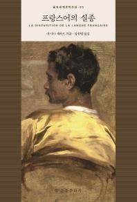 프랑스어의 실종(을유세계문학전집 95)(양장본 HardCover)