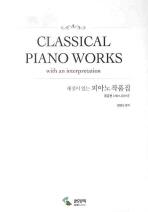 피아노 작품집: 중급편