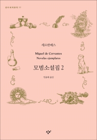 모범소설집. 2(창비세계문학 77)