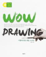 WOW DRAWING(이렇게 멋진 연필 드로잉)  --- CD포함