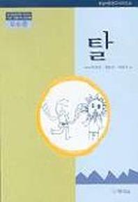 탈(2수준)(유치원교육과정 2000에 기초한 생활주제 교육계획)