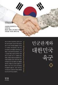 민군관계와 대한민국 육군(서강 육군력 총서 3)(양장본 HardCover)