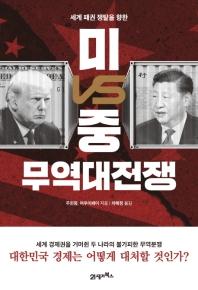 미VS중 무역대전쟁(세계 패권 쟁탈을 향한)