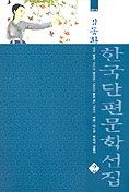 한국단편문학선집 2(만화로보는)