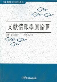 문헌정보학원론 4