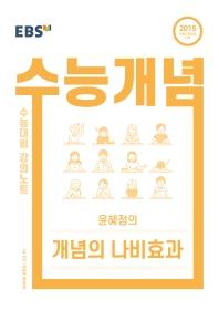 고등 국어 윤혜정의 개념의 나비효과(2021)(2022 수능대비)(EBS 강의노트 수능개념)