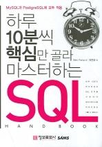 하루 10분씩 핵심만 골라 마스터하는 SQL 핸드북(MySQL과 PostgreSQL에 모두 적용)