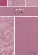 이구아나(김태수 희곡집 4)
