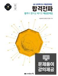 합격전파 1급 사회복지사 예상문제집(2019)