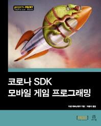 코로나 SDK 모바일 게임 프로그래밍(acorn + PACKT)