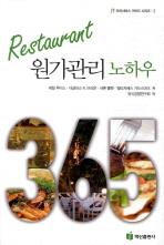 Restaurant 원가관리 노하우(외식서비스 가이드 시리즈 3)