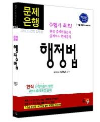 행정법(2013)(문제은행)