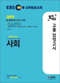 고졸 검정고시 사회(2018)(EBS 한번에 Pass)