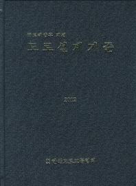 도로설계기준(2012)