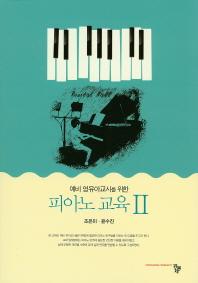 피아노 교육. 2(예비 영유아교사를 위한)