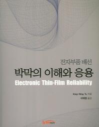 박막의 이해와 응용(전자부품 배선)