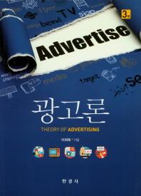 광고론(3판)