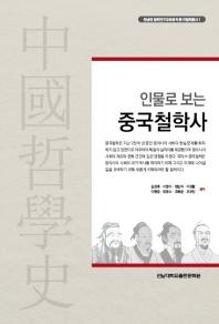 중국철학사(인물로 보는)(전남대 철학연구교육센터중국철학총서 1)
