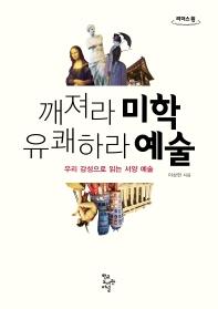 깨져라 미학 유쾌하라 예술(큰글자도서)(리더스 원)