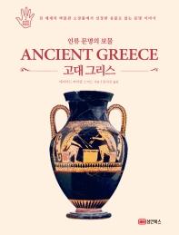 인류 문명의 보물 고대 그리스(손바닥 박물관 시리즈 2)
