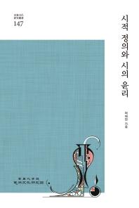 시적 정의와 시의 윤리(민족문화연구총서 147)
