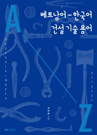 베트남어 한국어 건설 기술 용어