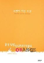 오렌지 다섯 조각