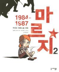 마르지 1984 1987. 2: 우리는 체르노빌 세대