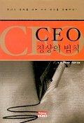 CEO 정상의 법칙