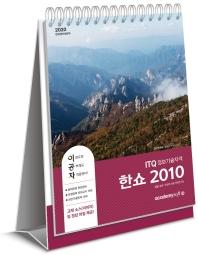 ITQ 한쇼 2010(2020)(이공자)(스프링)