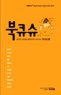 여행박사 북큐슈(2012-2013)(3판)