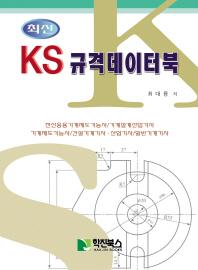 KS 규격데이터북(최신)