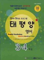 태평양 영어(3 4학년)(ONE STOP 프로그램)(CD1장포함)