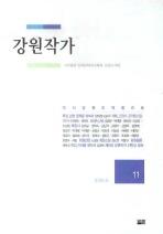 강원작가(2008)(통권11호)