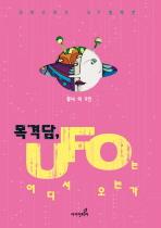목격담 UFO는 어디서 오는가(크로스로드 SF 컬렉션)