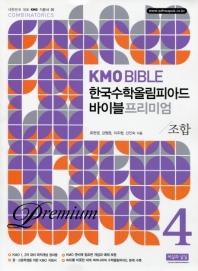 KMO Bible 한국수학올림피아드 바이블 프리미엄. 4: 조합(개정판 8판)(대한민국 대표 KMO 기본서 4)