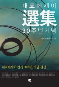 대표에세이 선집 30주년 기념 선집