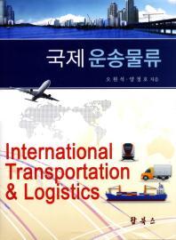 국제 운송물류(양장본 HardCover)