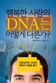 행복한 사람의 DNA는 어떻게 다른가(양장본 HardCover)