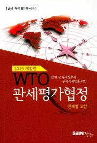 WTO 관세평가협정(2019)(관세 및 무역실무자 관세사시험을위한)(개정판)(관세 무역 핸드북 시리즈)