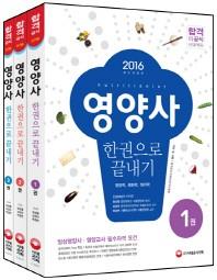 영양사 한권으로 끝내기(2016)(개정판 10판)