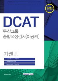 DCAT 두산그룹 종합적성검사 이공계(2018)