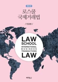 국제거래법(로스쿨)(5판)