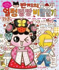 반지의 얼렁뚱땅 비밀일기. 23(반지와 와글바글 친구들 시리즈)