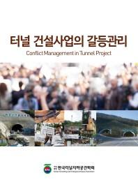 터널 건설사업의 갈등관리