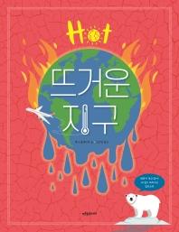 뜨거운 지구(푸른숲 생각나무 시리즈 18)