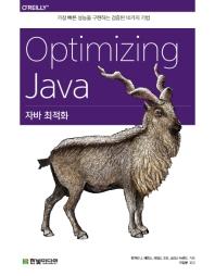 자바 최적화(Optimizing Java)
