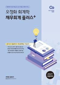 오정화 회계학 재무회계 플러스+(2021)