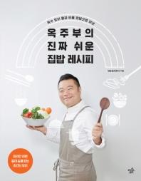 옥주부의 진짜 쉬운 집밥 레시피