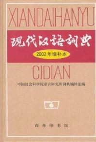 현대한어사전(2002년증보본)
